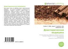 Обложка Доисторическая медицина