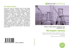 Bookcover of История химии