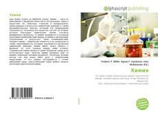 Capa do livro de Химия