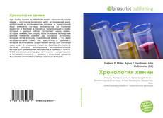 Buchcover von Хронология химии
