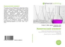 Bookcover of Химический элемент