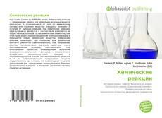 Capa do livro de Химические реакции