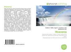 Bookcover of Водород