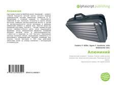 Bookcover of Алюминий
