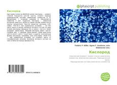 Bookcover of Кислород