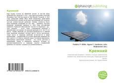 Bookcover of Кремний