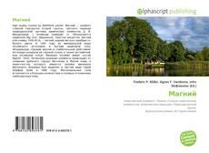 Bookcover of Магний