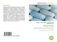 Bookcover of Марганец