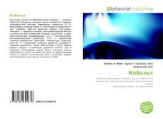 Bookcover of Кобальт