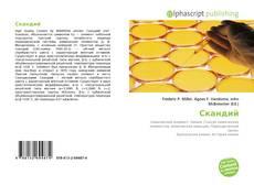 Bookcover of Скандий