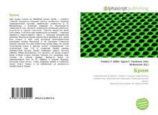 Bookcover of Бром