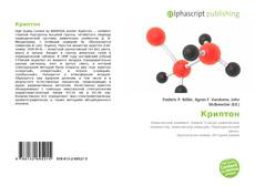 Bookcover of Криптон