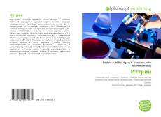 Bookcover of Иттрий