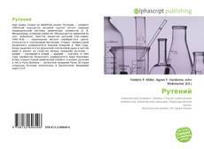 Bookcover of Рутений