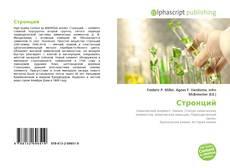 Bookcover of Стронций