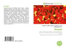Capa do livro de Индий