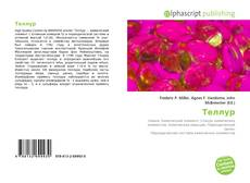 Bookcover of Теллур
