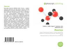Bookcover of Лантан