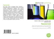Прометий kitap kapağı