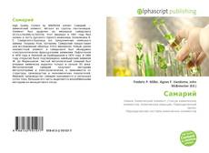 Bookcover of Самарий