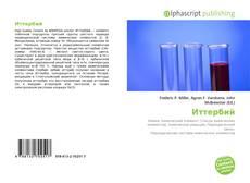 Bookcover of Иттербий