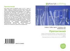 Обложка Протактиний