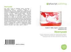 Bookcover of Нептуний