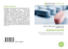 Bookcover of Дармштадтий