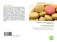 Bookcover of Коперниций
