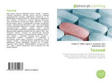 Bookcover of Таллий
