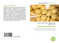 Bookcover of Тантал (элемент)