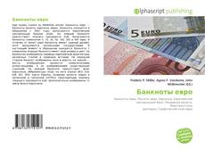 Buchcover von Банкноты евро