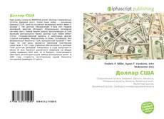 Buchcover von Доллар США