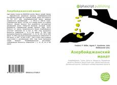Bookcover of Азербайджанский манат
