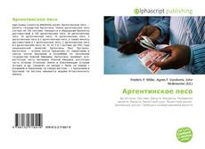 Bookcover of Аргентинское песо