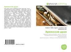 Обложка Армянский драм