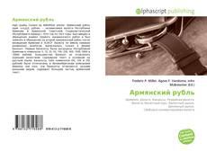 Bookcover of Армянский рубль