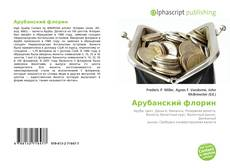 Bookcover of Арубанский флорин