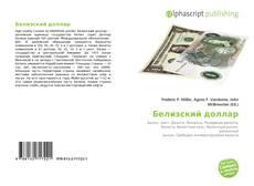 Portada del libro de Белизский доллар