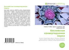 Capa do livro de Боснийская конвертируемая марка