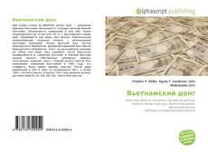 Bookcover of Вьетнамский донг