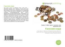 Bookcover of Ганский седи