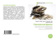 Couverture de Гвинейский франк