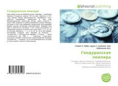 Buchcover von Гондурасская лемпира