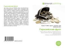 Portada del libro de Гернсийский фунт
