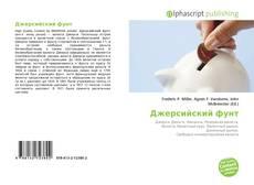 Bookcover of Джерсийский фунт