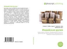 Buchcover von Индийская рупия