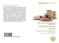 Buchcover von Индонезийская рупия