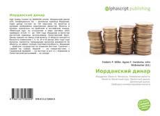 Иорданский динар kitap kapağı