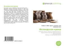 Bookcover of Исландская крона